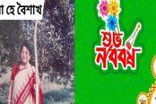 বাংলা নববর্ষের কবিতা 'এসো হে বৈশাখ'
