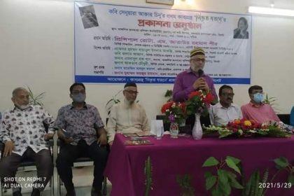 কবি সেনুয়ারা আক্তার চিনু'র প্রথম কাব্যগ্রন্থ 'নিভৃত যতনে'র প্রকাশনা অনুষ্ঠান