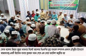 খালেদা জিয়ার সুস্থতা কামনায় এমদাদ চৌধুরীর উদ্যোগে দোয়া মাহফিল
